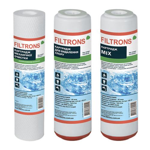 Комплект картриджів Filtrons TRIOMIX для проточних фільтрів
