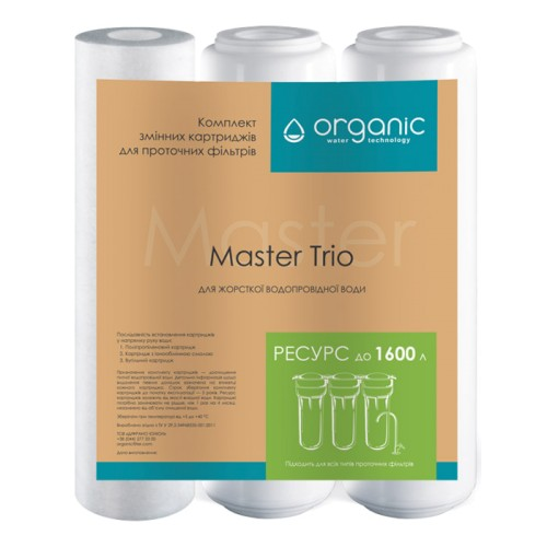 Набор картриджей Organic MASTER TRIO